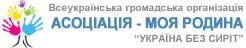 Всеукраїнська громадська організація 'Асоціація - Моя Родина', УКРАЇНА БЕЗ СИРІТ