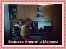 Моя семья 2010 год