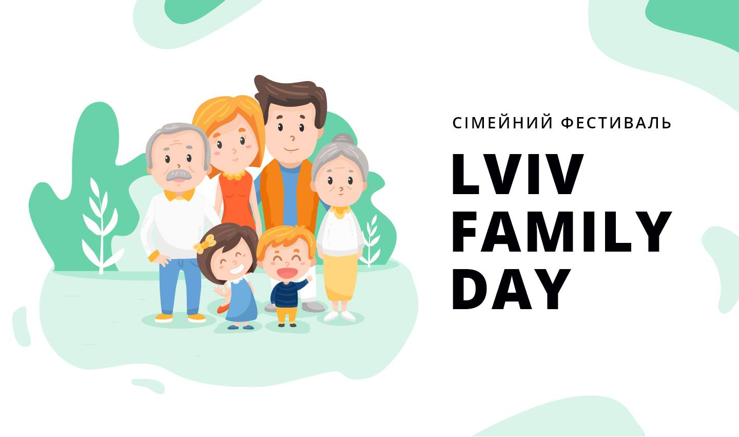 Сімейний фестиваль LVIV FAMILY DAY 2019